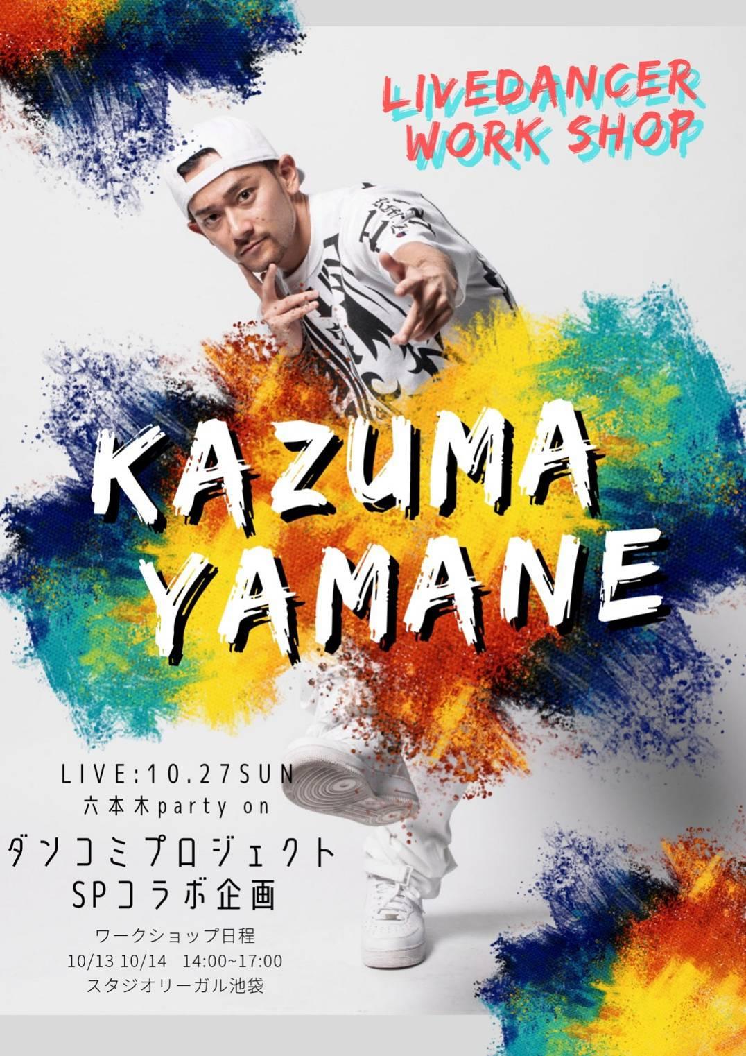 KAZUMA YAMANE WORK SHOP