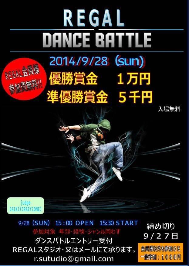 REGAL DANCE BATTLE